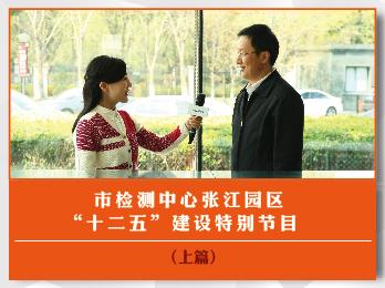 """2016年4月8日 四月刊--《市检测中心张江园区""""十二五""""建设特别节目》上篇"""