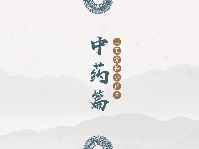 """2018年12月7日 十二月刊——短视频""""三五分钟小讲堂中药篇"""""""