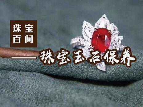 2019年10月11日十月刊——《珠宝百问——珠宝玉石保养》