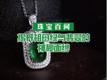 2019年11月1日十一月刊——《珠宝百问——揭开祖母绿与翡翠的神秘面纱》