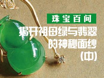 2019年12月6日十二月刊——《珠宝百问——揭开祖母绿与翡翠的神秘面纱》(中)