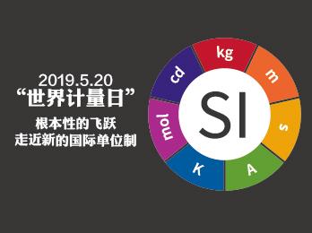 2019年5月10日 五月刊——《根本性的飞跃,走进新的国际单位制》