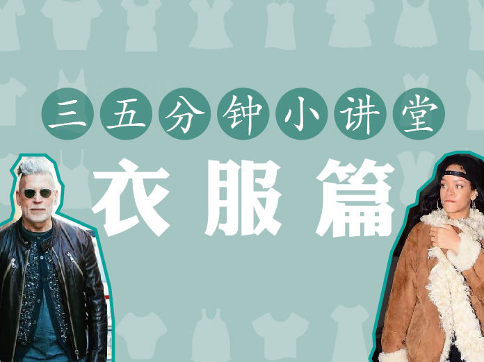 """2019年8月2日 八月刊——短视频""""三五分钟小讲堂衣服篇"""""""