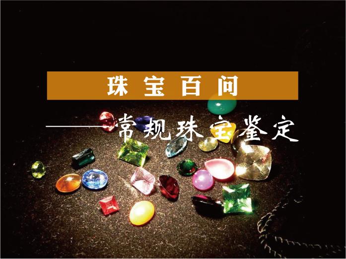 2019年9月6日九月刊——《珠宝百问——常规珠宝鉴定》