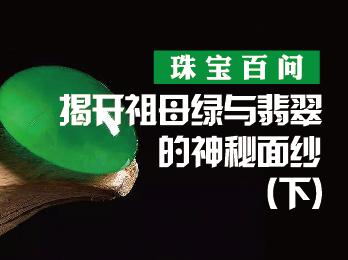 2020年1月3日一月刊——《珠宝百问——揭开祖母绿与翡翠的神秘面纱》(下)