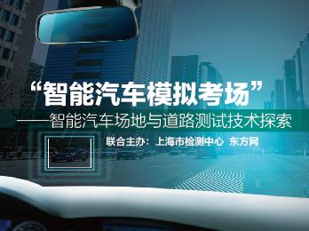 """2020年10月16日十月刊——《""""智能汽车模拟考场""""——智能汽车场地与道路测试技术探索》"""