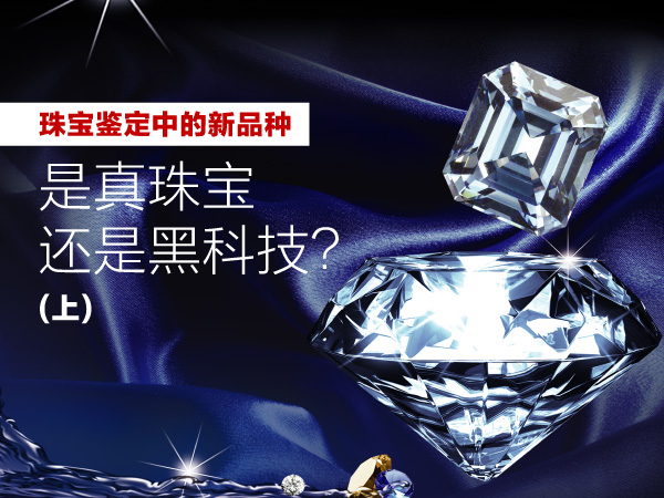 2020年2月7日 二月刊——《珠宝鉴定中的新品种——是真珠宝还是黑科技?》(上)