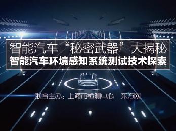 """2020年6月5日六月刊——《智能汽车""""秘密武器""""大揭秘——智能汽车环境感知系统测试技术探索》"""