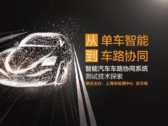 """2020年7月3日 七月刊——《从""""单车智能""""到""""车路协同""""——智能汽车车路协同系统测试技术探索》"""
