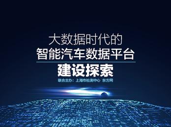 2020年8月7日 八月刊——《大数据时代的智能汽车数据平台建设探索》