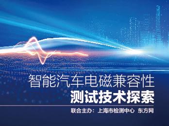 2020年9月4日九月刊——《智能汽车电磁兼容性测试技术探索》