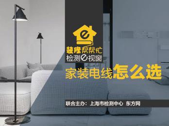 2021年1月8日 一月刊——《家装电线怎么选》