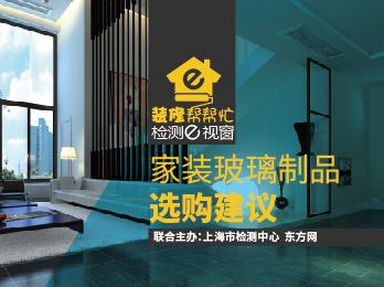 2021年4月2日四月刊——《家装玻璃制品选购建议》
